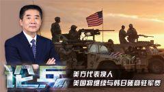 论兵·美方代表换人 美国将继续与韩日磋商驻军费