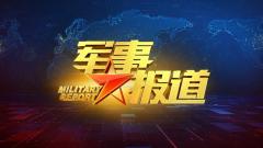 《军事报道》20200815 西北戈壁 合成旅多兵种实弹射击演练