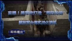 """《军事制高点》20200815 妄想!美军欲打造""""第四岛链"""" 解放军台海实战化演练"""