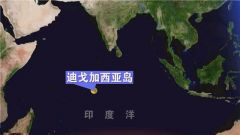 3架B-2部署至印度洋前哨 美军欲提升打击能力?