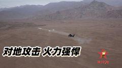 【第一军视】对地攻击 火力强悍!武装直升机实弹射击训练