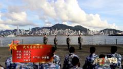 用歌声表白 官兵深情演唱《我为香港站岗》