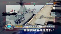 《防務新觀察》20200820 B-1B兩度闖東海 欲在日本部署中導 美國要制造導彈危機?
