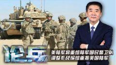 論兵·美陸軍將重組陸軍國民警衛隊 調整作戰編組重振美國陸軍