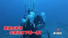 【第一军视】走!跟着兵哥哥去南海水下看一看!