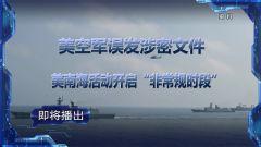 """預告:《軍事制高點》即將播出《美空軍誤發涉密文件 美南?;顒娱_啟""""非常規時段""""》"""
