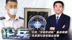 """論兵·日本""""宇宙作戰隊""""標志亮相 未來將與美軍聯合"""