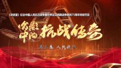 預告:《講武堂》本期播出《光影中的抗戰傳奇》之《人民戰爭》