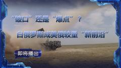 """《軍事制高點》20200823 """"破口""""還是""""爆點""""?白俄羅斯成美俄較量""""新前沿"""""""