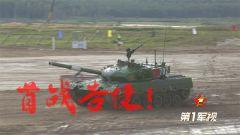 【第一军视】开门红!中国队获坦克两项首场小组赛第一