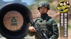 論兵·軍迷速成班:零距離直擊國產高精度狙擊步槍