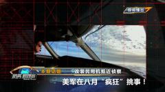 """《防務新觀察》20200825 改裝民用機抵近偵察 美軍在八月""""瘋狂""""挑事!"""