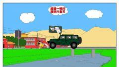軍車駕駛小課堂