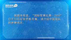 國防部:中國軍隊努力在國際軍事比賽中賽出風格、賽出水平