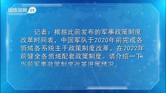 國防部:軍事政策制度改革有序推進
