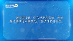 國防部:中國軍隊組織例行性軍事演習,不針對任何國家