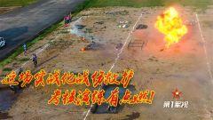 【第一军视】硝烟弥漫!这场实战化战伤救护考核演练有点燃