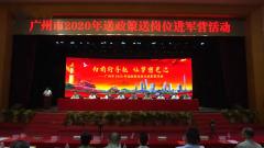 """廣州市舉行""""送政策送崗位進軍營""""活動"""