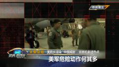 """《防务新观察》20200828 美防长渲染""""中国威胁"""" 侦察机制造热点 美军危险动作何其多"""