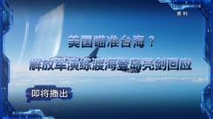 《軍事制高點》20200829美國瞄準臺海?解放軍演練渡海登島亮劍回應