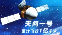 """""""天问一号""""探测器累计飞行1亿千米"""