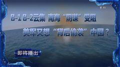 """預告:《軍事制高點》即將播出《B-1 B-2云集 南?!瓣幹\""""受阻 美軍又想""""背后偷襲""""中國?》"""