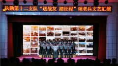 老兵,再见!武警北京总队执勤第十二支队举办颂老兵文艺汇演