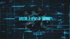 """《军事科技》20200901《战场上的""""千里眼""""》"""
