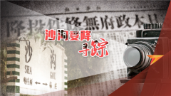 """《軍迷行天下》20200902 """"沙溝受降""""尋蹤"""