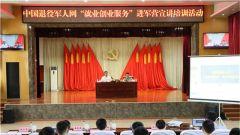 武警北京总队执勤第二支队多项活动送别满服役期战士