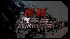 《军事纪实》20200903《探秘汽车兵战术训练营》