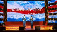 雏鹰展翅 高飞远航!中部战区空军航空兵某旅举办新学员结业晚会