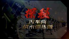 《军事纪实》20200904《探秘汽车兵战术训练营》(下)