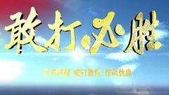 MV《敢打必勝》 霸氣旋律點燃強軍夢想