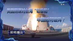 """預告:《軍事制高點》本期播出《美國陰謀對臺海""""切香腸"""" 中國如何破陣?》"""