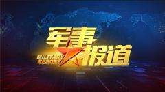 《軍事報道》20200905 繼承革命先輩遺志 譜寫新時代強軍篇章