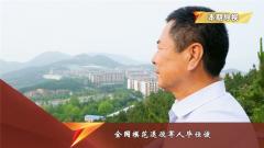 """《老兵你好》20200905 百果山的""""兵支書""""——全國模范退役軍人畢仕俊"""