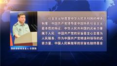 国防部新闻发言人任国强就美国防部长涉华言论答记者问