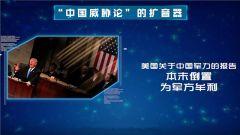 数据来源于网络小说? 美国炮制《中国军力报告》内幕曝光
