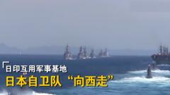 杜文龙:军事后勤合作协定签署后 日印跨洋军事活动或将畅通无阻