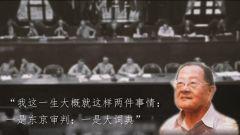 哀悼!中國最后一位全程參與東京審判的親歷者走了