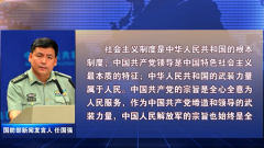 国防部新闻发言人就美国防部长涉华言论答记者问