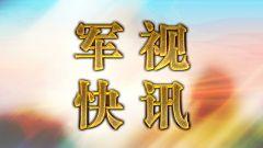 经党中央、中央军委批准 《中国共产党军队党的建设条例》颁布
