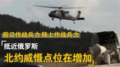 """杜文龙:""""威胁不大态度很差"""" 美军陆上作战兵力抵近俄增强威慑"""