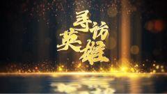 【寻访英雄⑬】老兵李继德:16岁入朝作战 亲眼目睹战友黄继光壮烈牺牲(上)