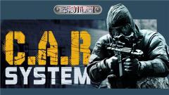 【軍視小課堂】第7集 快使用C.A.R!啥是C.A.R???