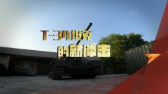 《军迷行天下》20200909 T-34坦克的新冲击