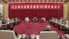 紀念楊白冰同志誕辰100周年座談會在京舉行