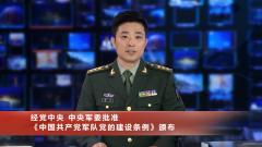 经党中央 中央军委批准 《中国共产党军队党的建设条例》颁布
