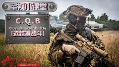 【軍視小課堂】 第9集 C.Q.B來了